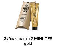 Зубная паста T8 2 MINUTES GOLD с коллоидным золотом и комплексом CGNC