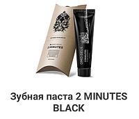 Зубная паста T8 2 MINUTES BLACK c FulXP Complex, березовым углем и экстрактом можжевельника