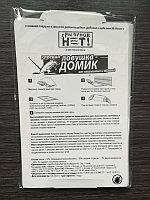 Клеевая ловушка от грызунов (мышей)(5 шт в упаковке)