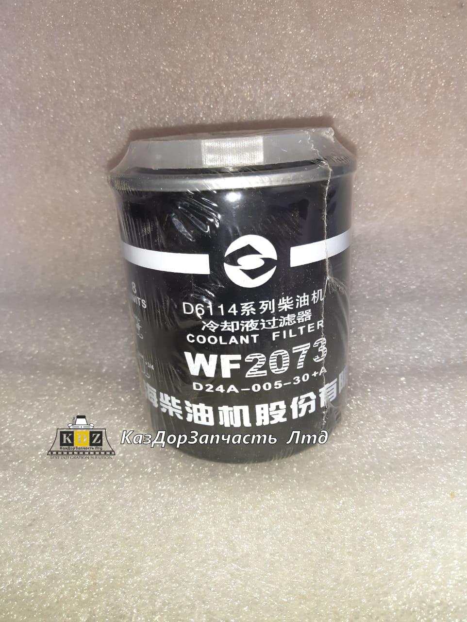 Водяной фильтр WF2073/D24A-005-30