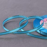 Лента атласная «Золотые нити», 6 мм × 23 ± 1 м, цвет голубой №020