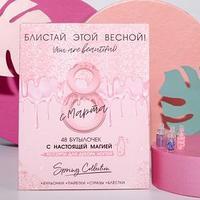 Ассорти для декора ногтей 'Блистай этой весной!', 48 бутылочек