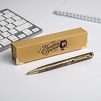 """Ручка в подарочном футляре """"Золотому учителю"""""""