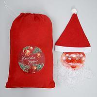 Карнавальный набор «Бодрый Дед Мороз», маска, мешок