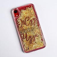 Чехол - шейкер для телефона iPhone XR «Жду чуда», 7,6 х 15,1 см
