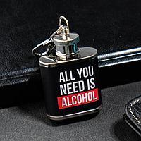 """Фляжка """"All you need"""", 30 мл"""