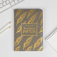 """Ежедневник """"Ежедневник золотого учителя"""", кожзам, 96 листов"""