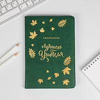 """Ежедневник """"Ежедневник лучшего учителя"""", кожзам, 96 листов"""