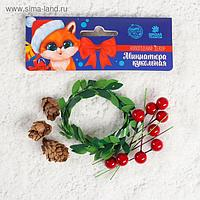 Кукольная миниатюра «Веточки, шишечки, ягодки»