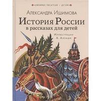 История России в рассказах для детей Станкевич С.А.