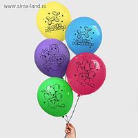 """Шар воздушный 12"""" «С Днём рождения!», набор 50 шт. МИКС"""