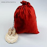 Мешок подарочный «Новогодний подарок», 30 х 40 см