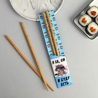 Палочки для еды в пакете 'Енот', бамбук, 24,2 х 12,2 см