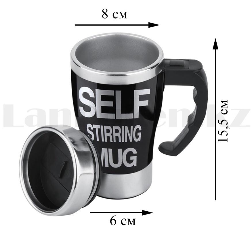 Термокружка - мешалка SELF STIRRING MUG (кружка самомешалка) черно-белые в ассортименте - фото 2