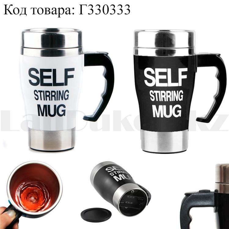 Термокружка - мешалка SELF STIRRING MUG (кружка самомешалка) черно-белые в ассортименте - фото 1