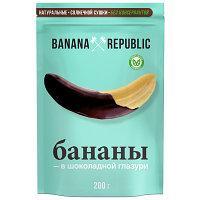 Банан сушеный в шоколадной глазури Banana Republic 200гр Дой-пак (10шт - упак)