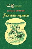 Зейнолла Шүкіров. Ғажайып құмыра /Балаларға арналған әңгімелер/