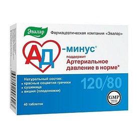 АД минус 550мг №40 таблетки