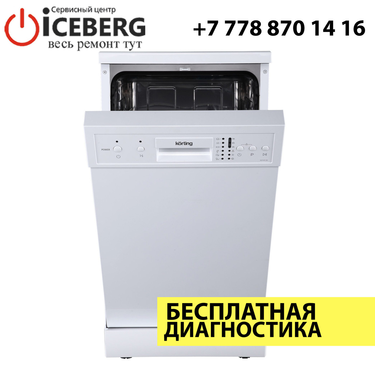 Ремонт посудомоечных машин Korting