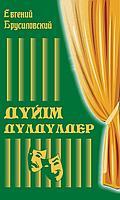Евгений Брусиловский. Дүйім дүлдүлдер /Естеліктер /аударған Сапар Байжанов/
