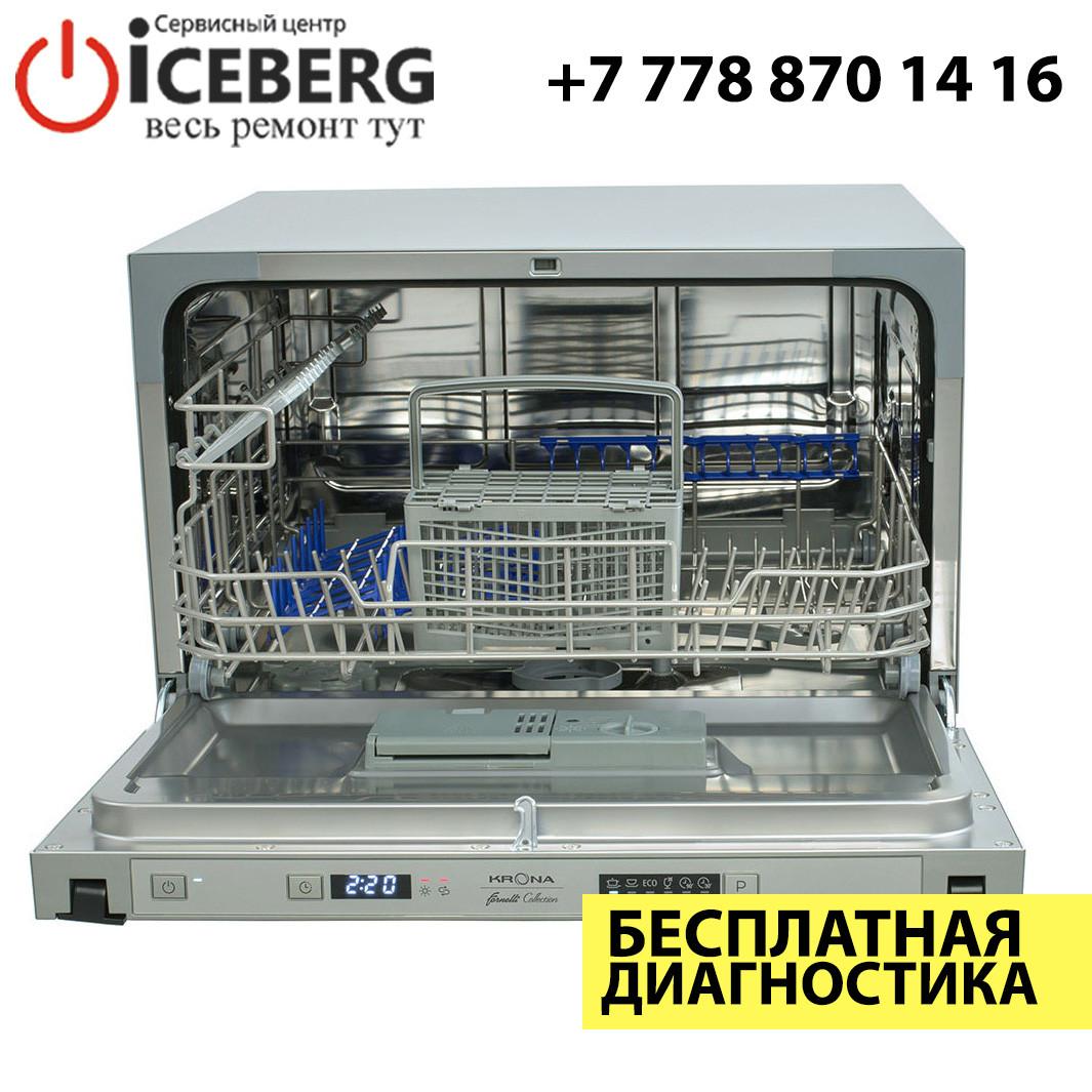 Ремонт посудомоечных машин Krona