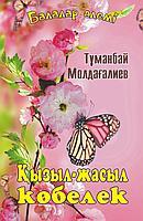 Тұманбай Молдағалиев. Қызыл-жасыл к белек /балаларға арналған поэзия/