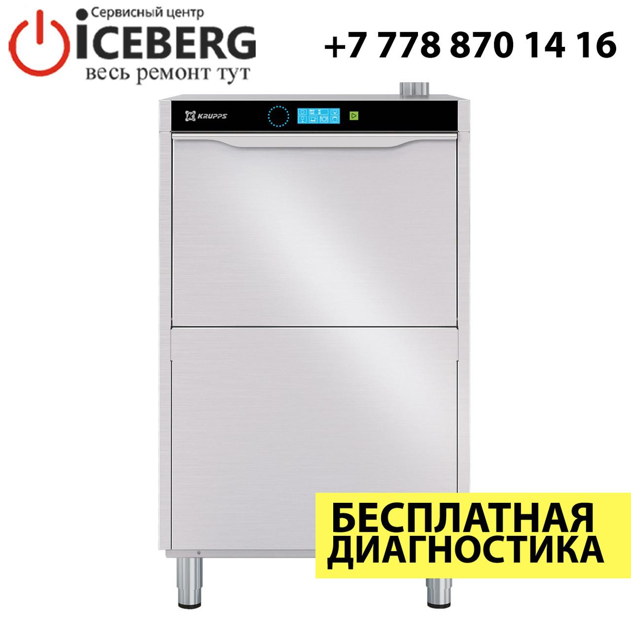 Ремонт посудомоечных машин Krupps
