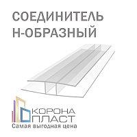 Соединитель для сотового поликарбоната Н-образный - Прозрачный 6,8,10мм