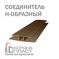 Соединитель для сотового поликарбоната Н-образный - Бронза-серый 6,8,10мм