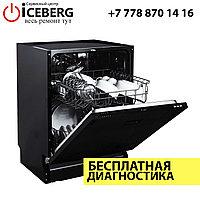 Ремонт посудомоечных машин LEX