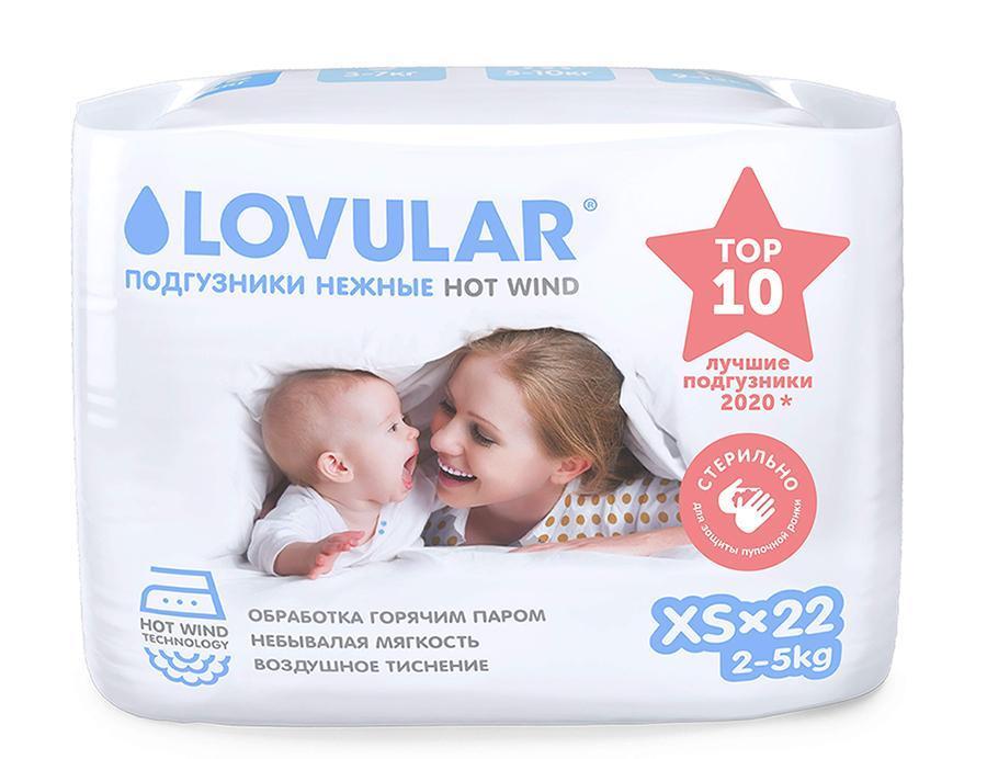 Подгузники Lovular XS (2-5 кг) 22 штуки