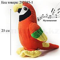 Мягкая музыкальная игрушка Попугай 25 см оранжевая