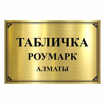 "Табличка из роумарка ""Алматы"""