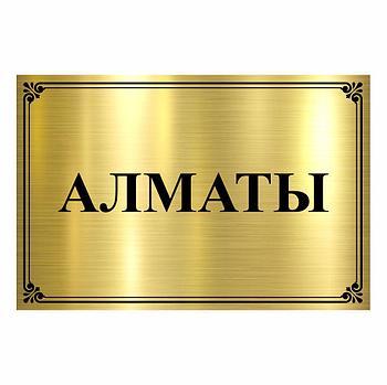 """Таблички из роумарка """"АЛМАТЫ"""""""