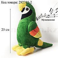 Мягкая музыкальная игрушка Попугай 25 см зеленая