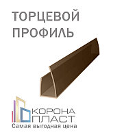 Профиль торцевой на сотовый поликарбонат П-образный - Бронза-серый 6,8,10мм