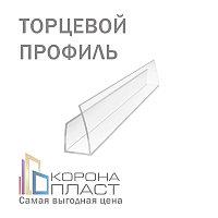 Профиль торцевой на сотовый поликарбонат П-образный - Прозрачный 6,8,10мм