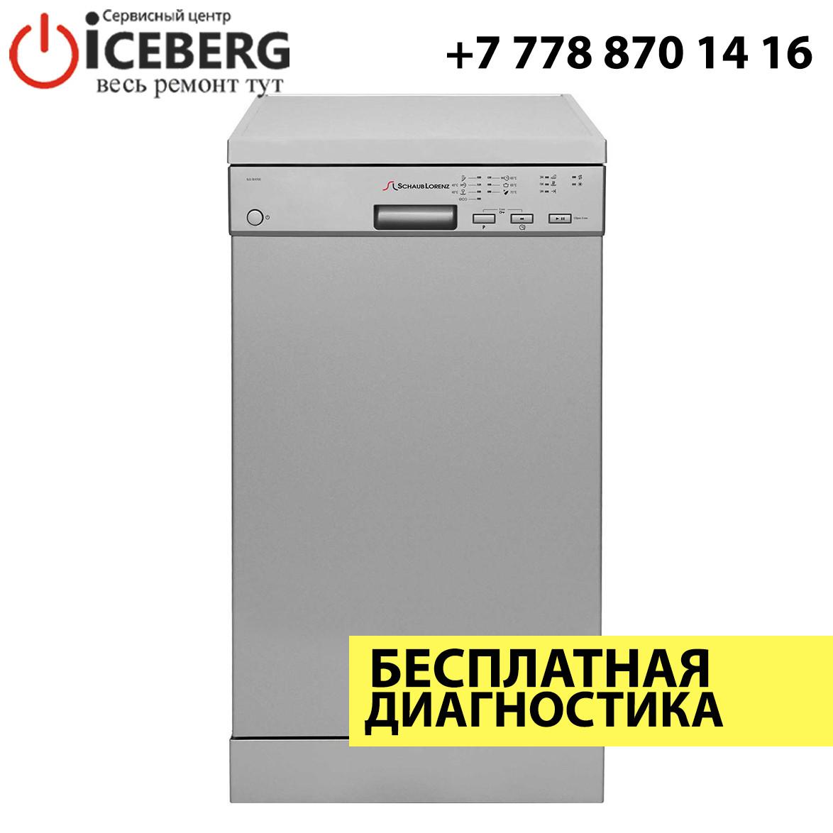 Ремонт посудомоечных машин Schaub Lorenz
