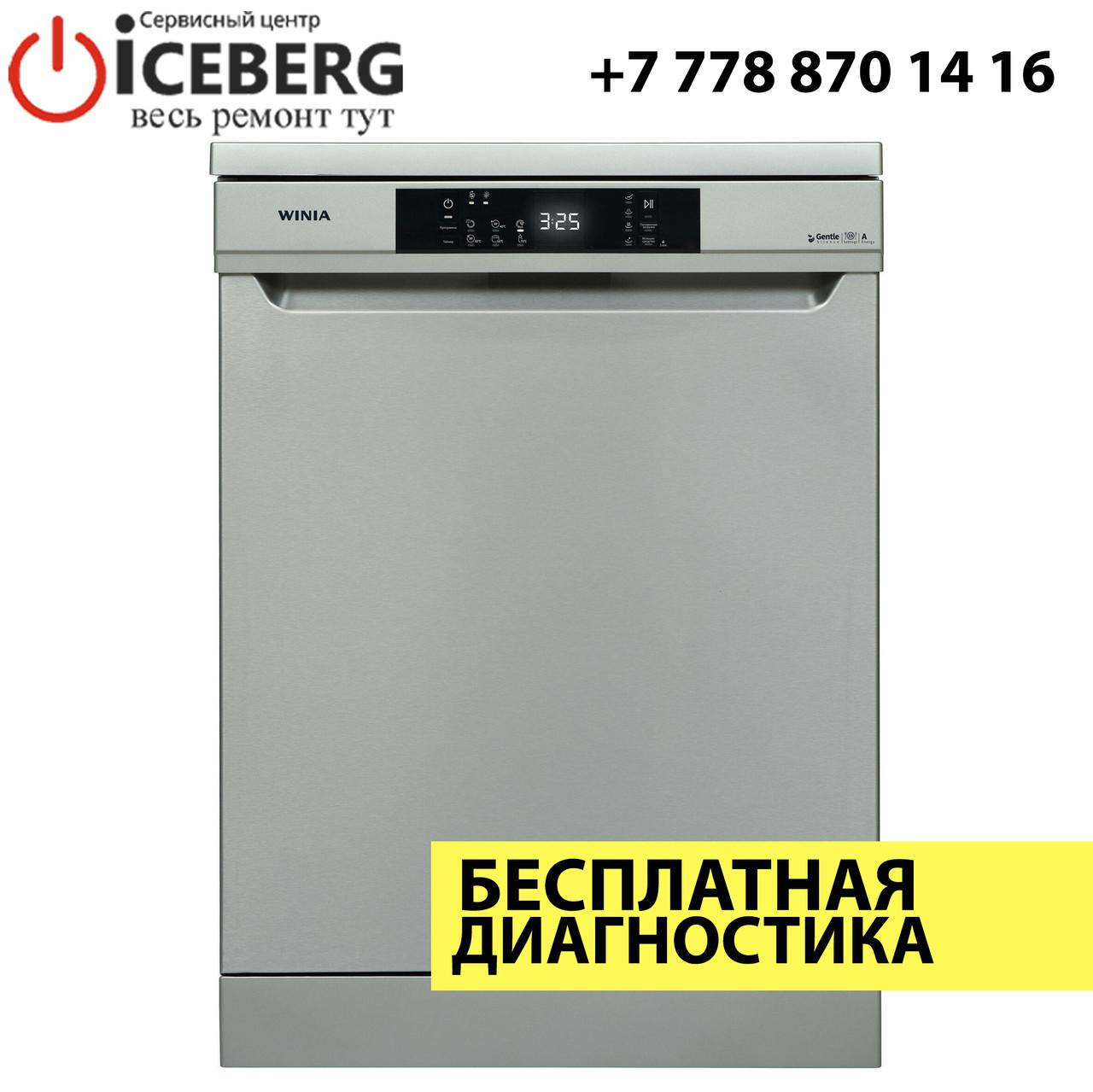 Ремонт посудомоечных машин Winia