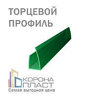 Профиль торцевой на сотовый поликарбонат П-образный - Зелёный 10мм