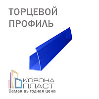 Профиль торцевой на сотовый поликарбонат П-образный - Синий 10мм