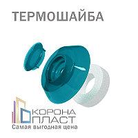 Термошайба для сотового поликарбоната - Бирюза D=40mm