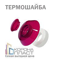 Термошайба для сотового поликарбоната - Гранат D=40mm