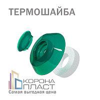 Термошайба для сотового поликарбоната - Зелёный D=40mm