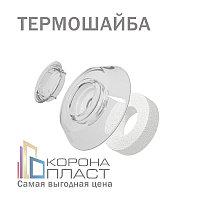 Термошайба для сотового поликарбоната - Прозрачная D=40mm