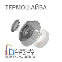 Термошайба для сотового поликарбоната - Бронза-серый D=40mm