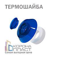 Термошайба для сотового поликарбоната - Синий D=40mm