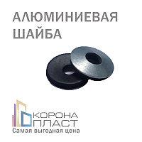 Шайба алюминиевая для поликарбоната (Термошайба)