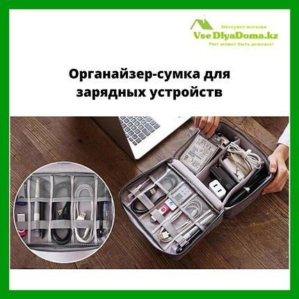 Органайзер-сумка для зарядных устройств, фото 2