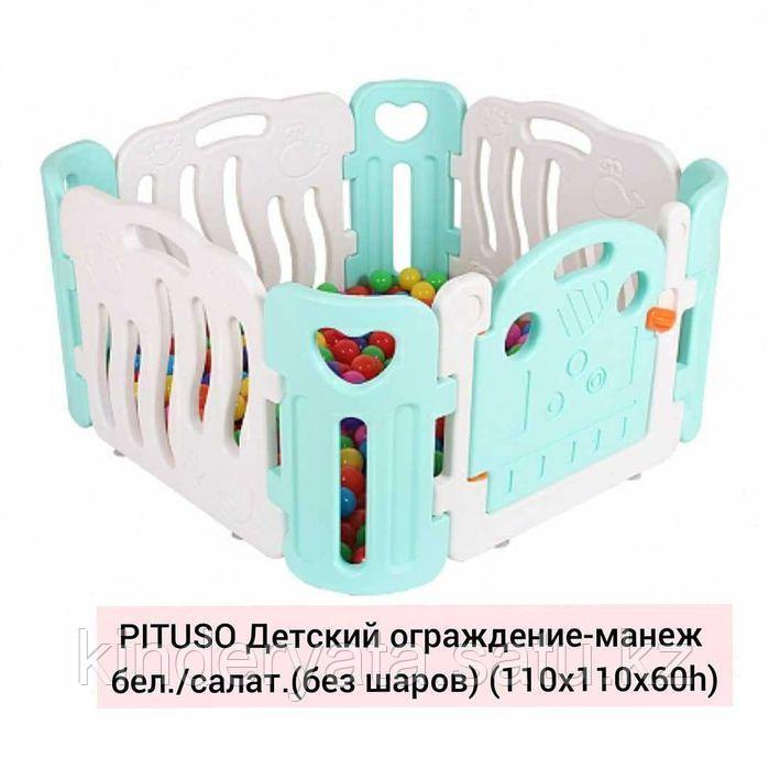 PITUSO Детский ограждение-манеж бел./салат.(без шаров)